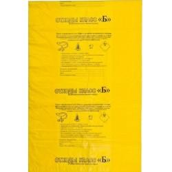 Пакет полиэтиленовый для сбора мед.отходов класса Б, 330х600 мм (желтый)
