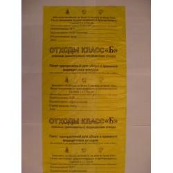 Пакет класса Б, 1000х600 мм полиэтиленовый для сбора и хранения мед.отходов без зажимов (желтый)