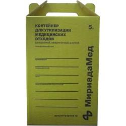 Контейнер 2.5л картонный для сбора мед. отходов класса Б желтый